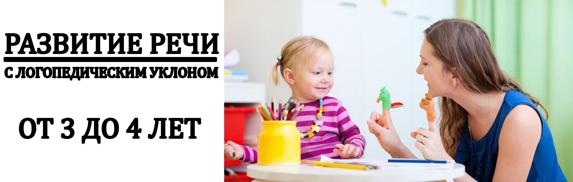 занятия с логопедом для детей 3 лет