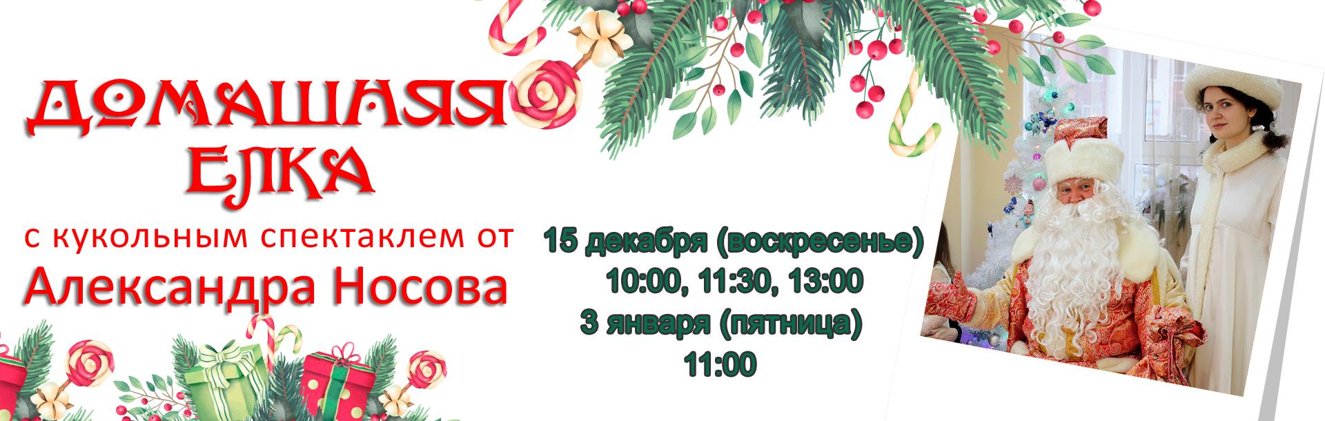 новогодний кукольный спектакль, Новый Год в ЖК Цветы, Новогодняя программа для маленьких, Новый год для подростков